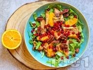 Рецепта Салата с пилешко, портокал, орехи и нар с дресинг с мед, горчица и портокалов сок